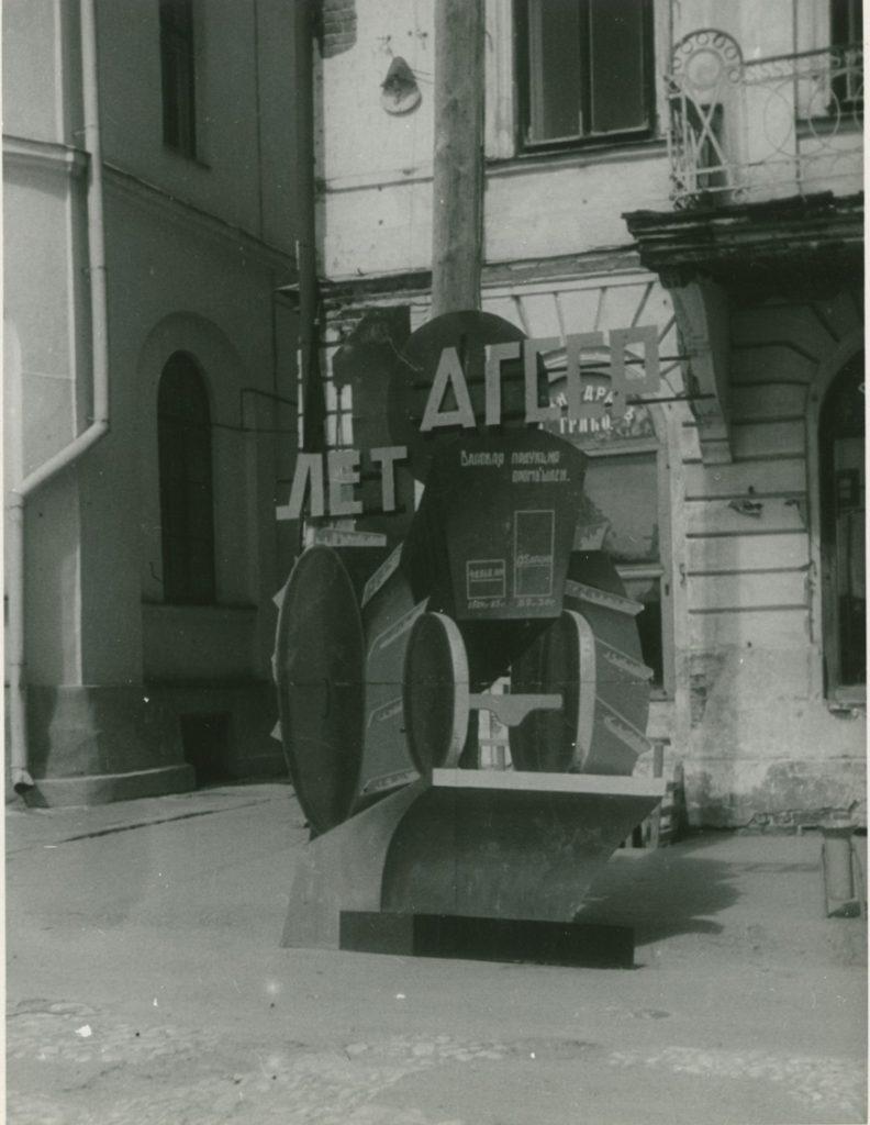 В 30-х годах продовольственная проблема в Казани обострилась в связи с наплывом рабочих на стройки первой пятилетки.